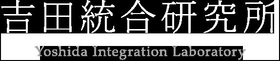 吉田統合研究所