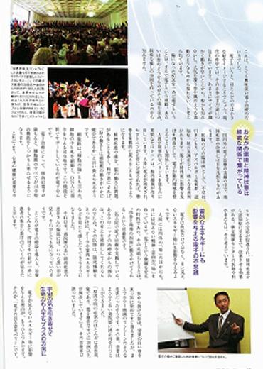 吉田統合研究所の雑誌記事