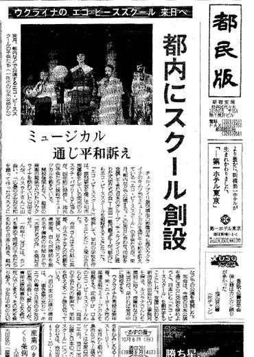 都内にスクール創設の新聞記事