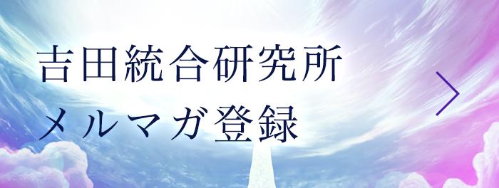 吉田統合研究所メルマガ登録