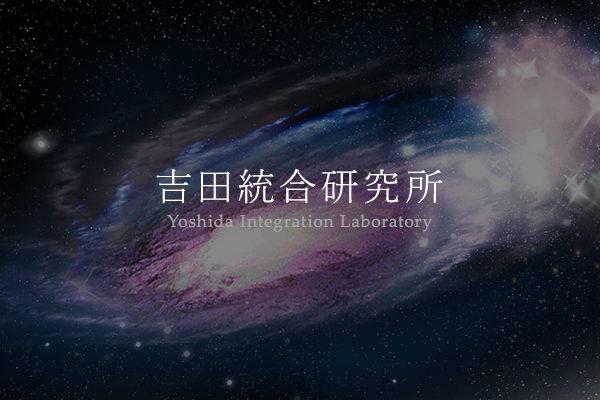 吉田統合研究所株式会社
