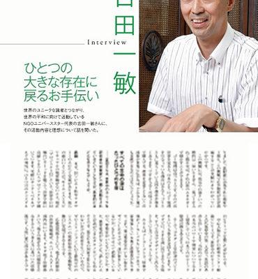 スピリチュアル・マガジン 月刊スターピープルに 掲載されました!
